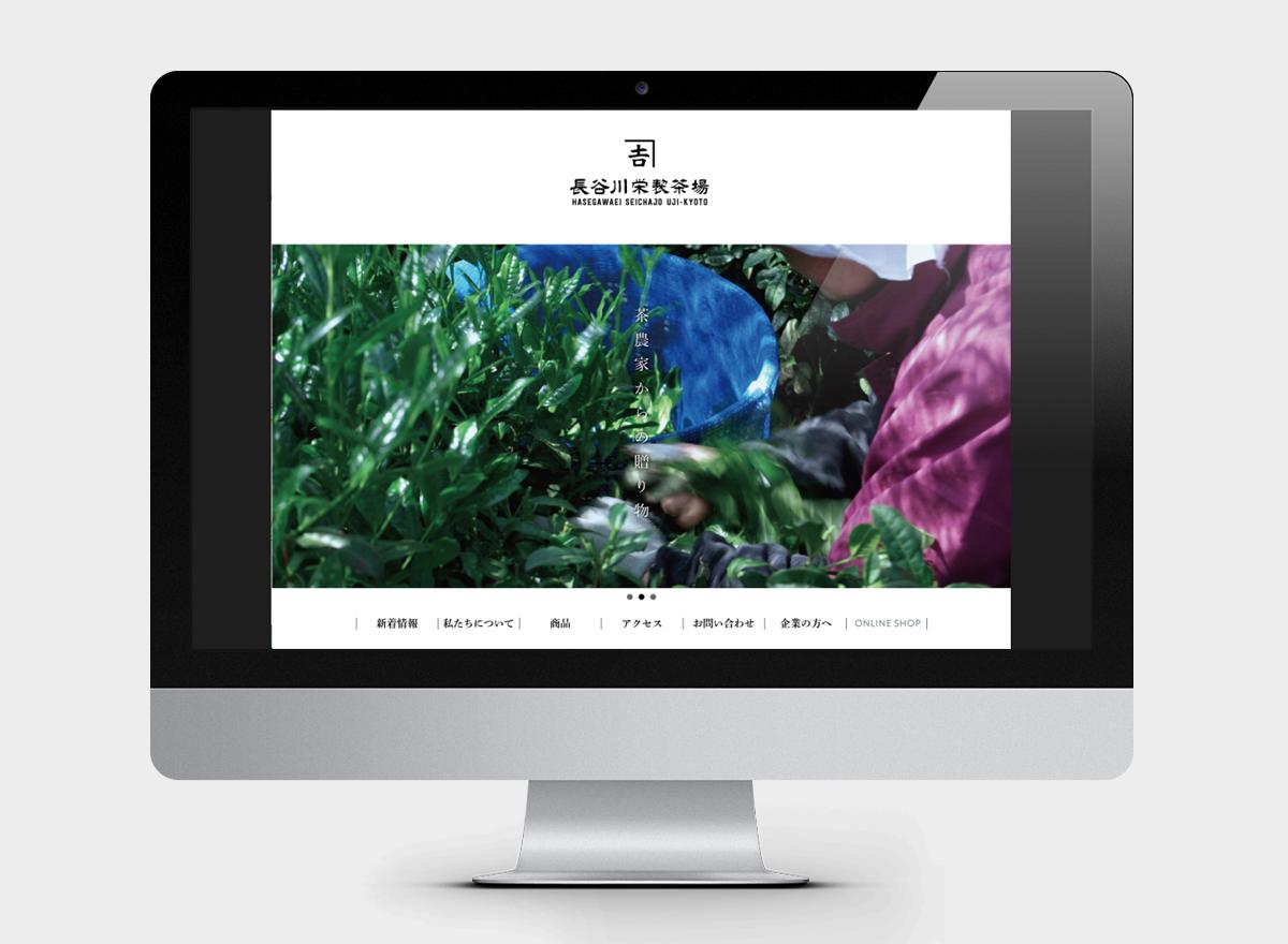 長谷川栄製茶場サイトイメージ