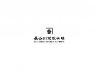 長谷川栄製茶場ロゴ