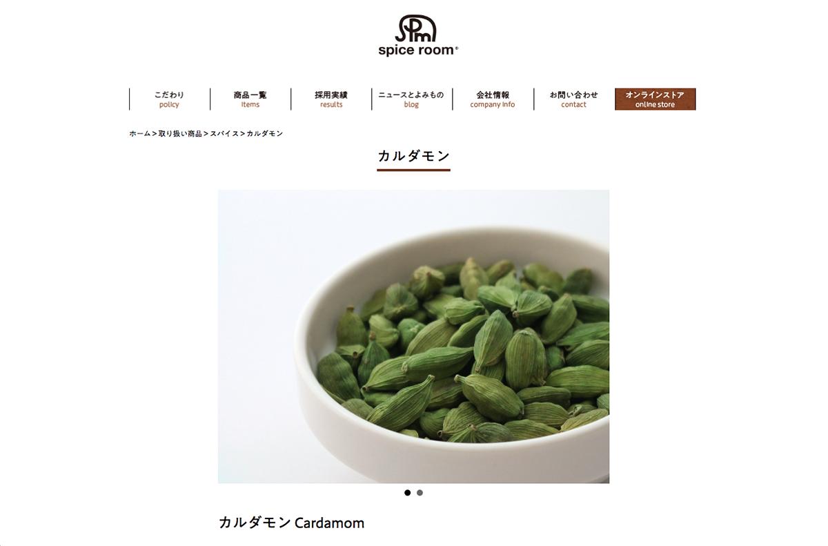 spiceroomサイトイメージ